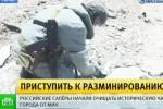 rossijskie_saperi_obezvredili_120_vzrivnih_ustrojstv_na_podstupah_k_palmire