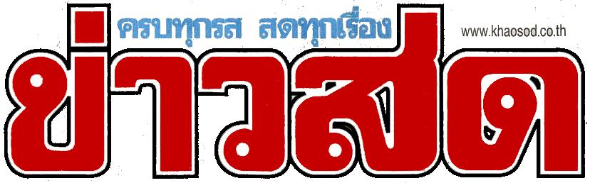 20090202152106khaosod_logo