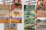p2-HMA_Leaflet_Libya